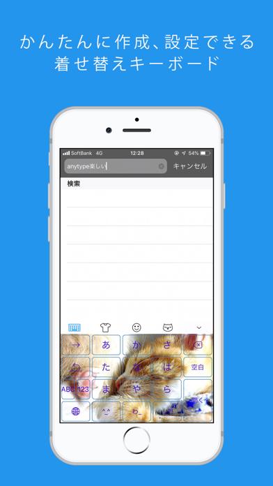 ANYTYPE ‒ 日本語文字入力&着せ替えキーボードのおすすめ画像1