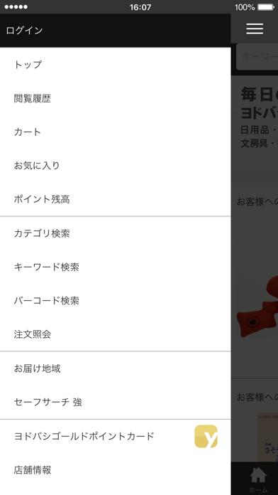 ヨドバシ - 窓用