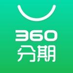 360分期-360金融旗下分期借条商城