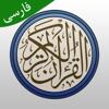 قرآن با ترجمه فارسی و تفسیر