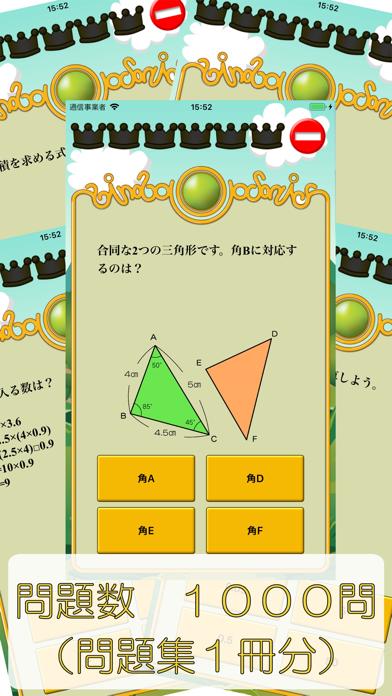 ビノバ 算数-小学5年生-スクリーンショット4