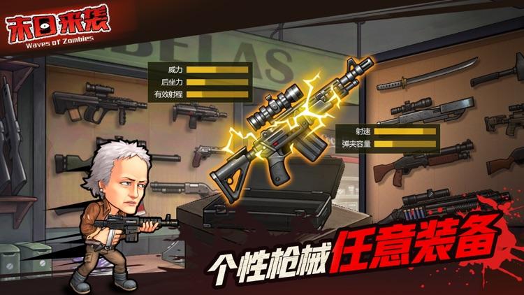 末日来袭 - 求生之战 screenshot-4