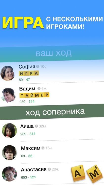 Эрудит с друзьями-игра в слова screenshot-3
