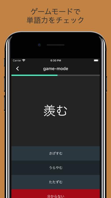 毎年試験に出る漢字のおすすめ画像7