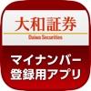大和証券 マイナンバー登録用アプリ