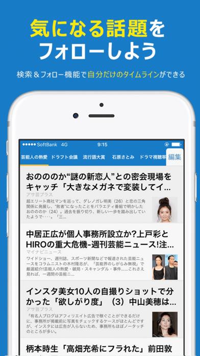 ニフティ ニュース:新聞・雑誌から最新ニュースが読めるアプリのおすすめ画像3