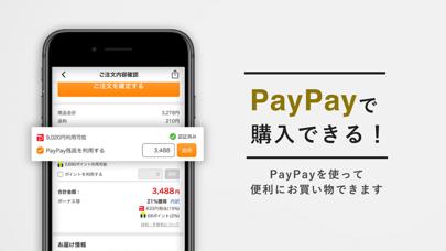 PayPayモールのおすすめ画像3