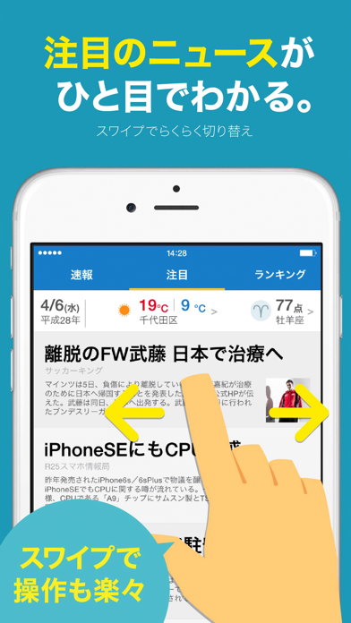 ニフティ ニュース:新聞・雑誌から最新ニュースが読めるアプリのおすすめ画像4