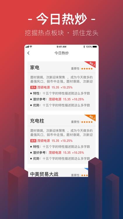 将军财富-股票学习的软件 screenshot-3