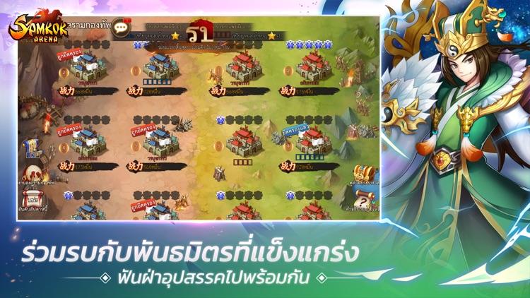 Samkok Arena screenshot-5