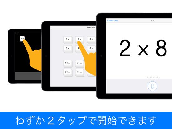 ピュア・フラッシュカード - 算数 - かけざん(九九)のおすすめ画像5