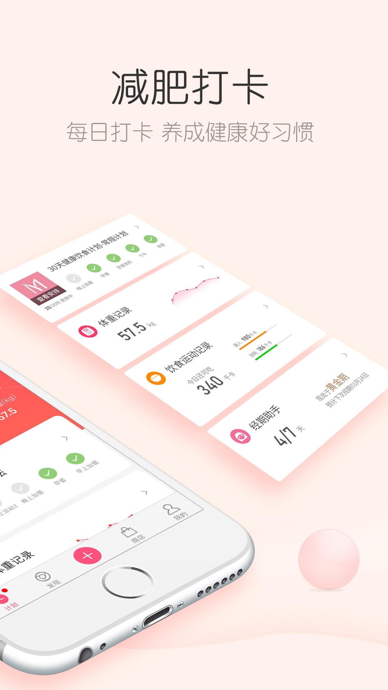 减肥小秘书-减肥打卡和体重记录 Screenshot