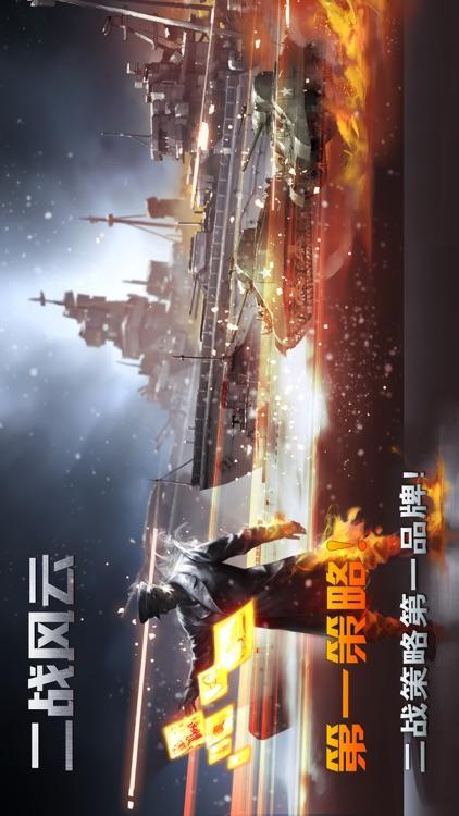 二战风云 screenshot-0