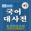 국어대사전 - Korean Dictionary