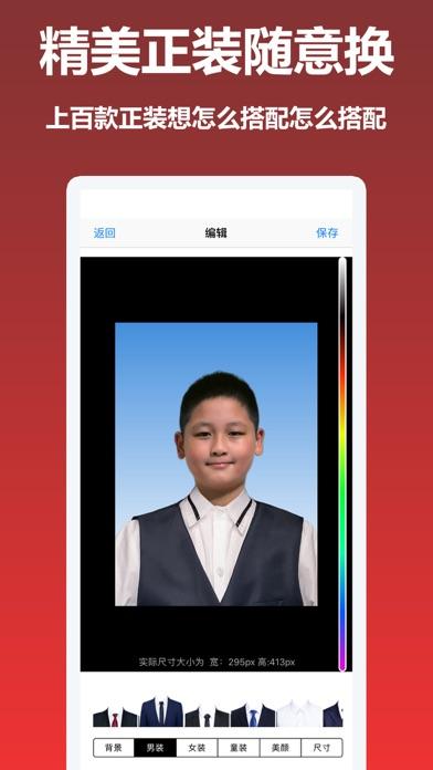 My ID photo & passport photo screenshot 2