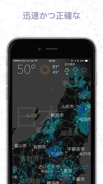 MyRadar 天気レーダーのおすすめ画像1