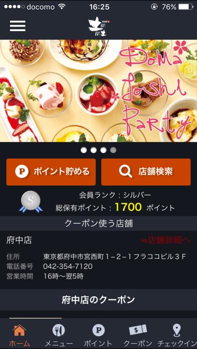 土間土間公式アプリ screenshot one