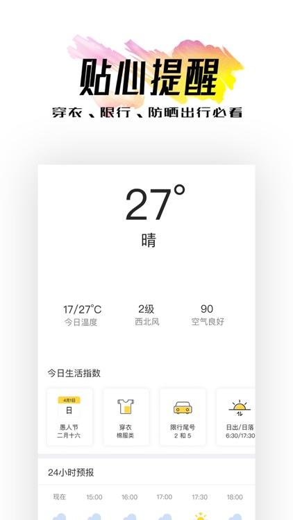 有趣天气-天气预报空气质量指数查询