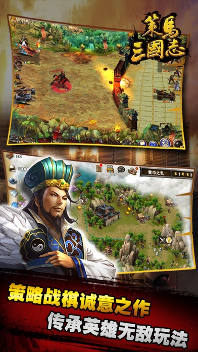 Screenshot #1 pour 策马三国志:英雄无敌 - 单机经典策略SLG三国战棋手游戏