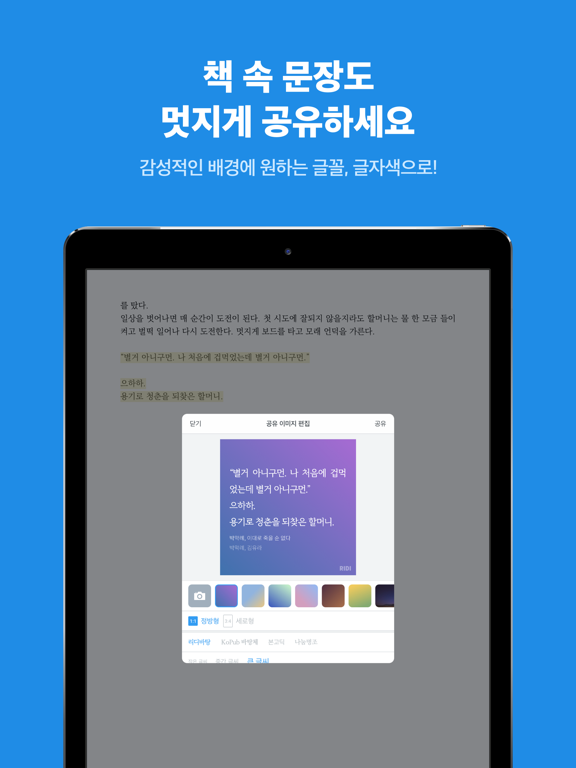 Screenshot #6 pour 리디북스 전자책 - RIDIBOOKS eBOOK
