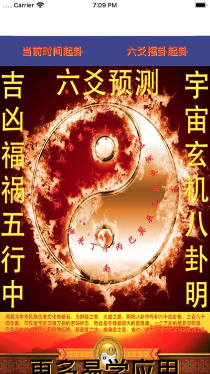 六爻预测 screenshot-0