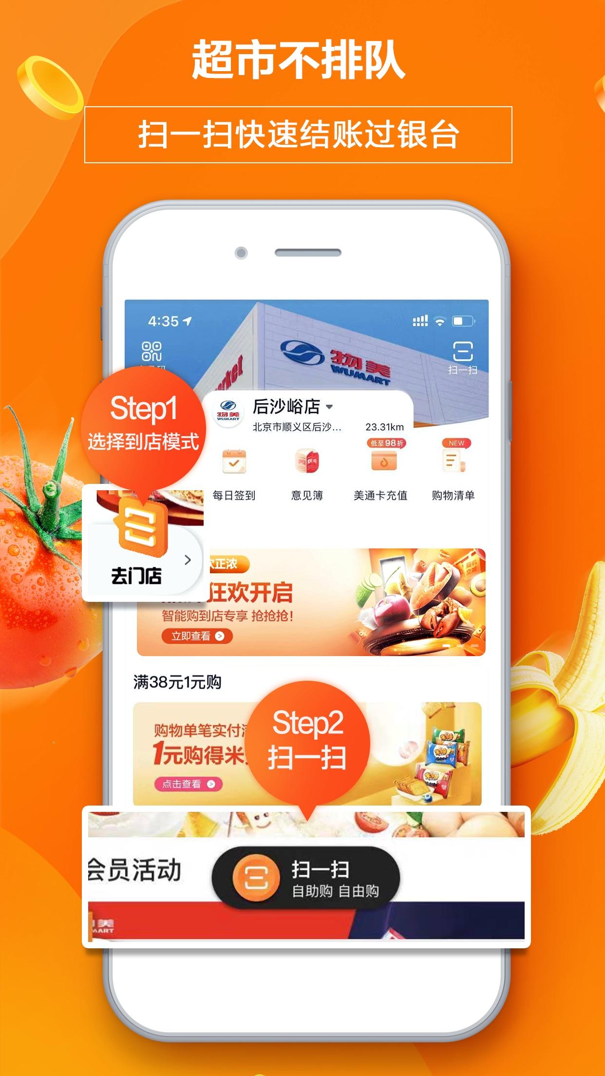 多点-买超市水果生鲜来多点Dmall Screenshot