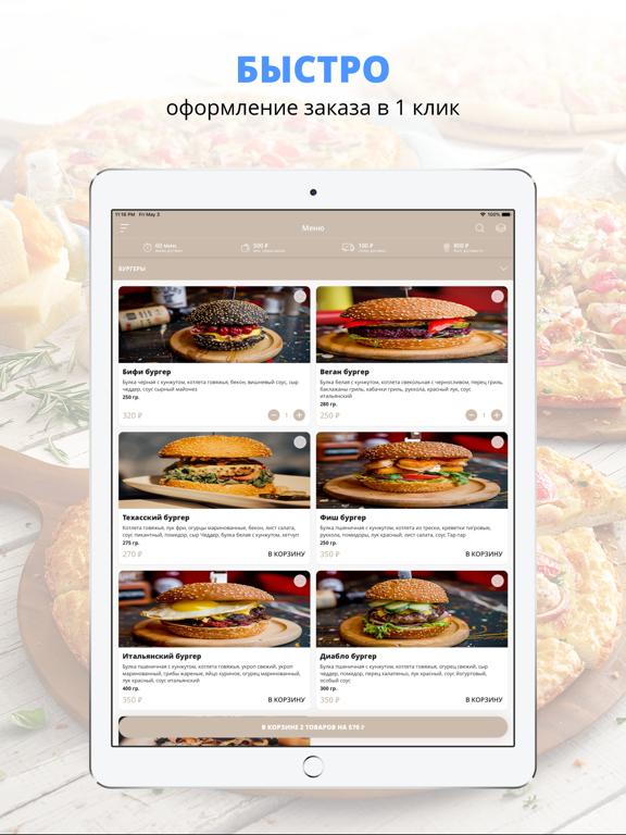 Beefy meat&burger | Волгоград screenshot 4