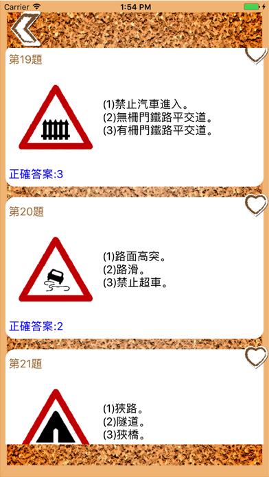 台灣汽機車駕照筆試-考試題庫及模擬測驗のおすすめ画像2