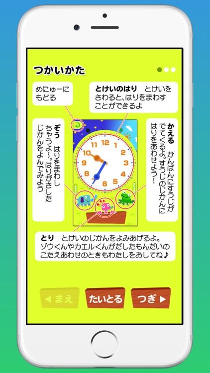 ぷらくろっく screenshot-4