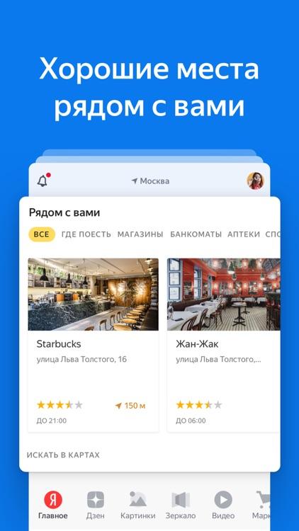 Яндекс screenshot-9