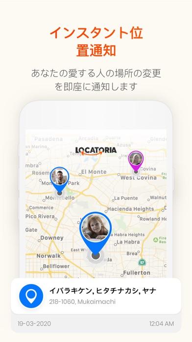 Locatoria - 場所を探すのおすすめ画像4