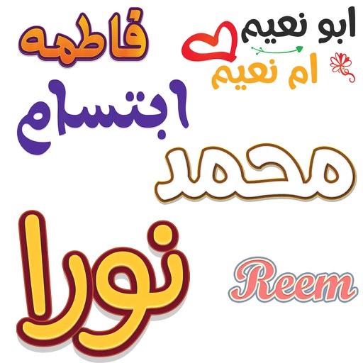 اسماء عربية ملصقات جديدة