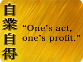 Japanese Proverb with English