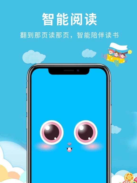 智读宝—AI智能绘本阅读 screenshot 5