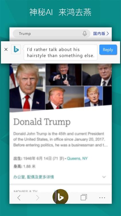 微软必应-看图片视频、查词典搜索必备