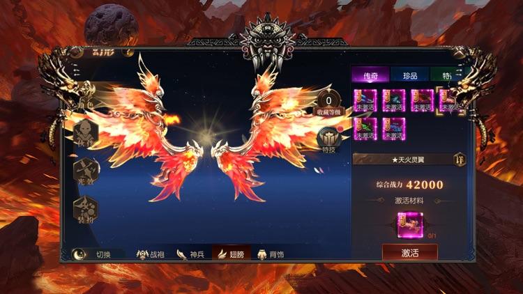 上古传世 screenshot-5