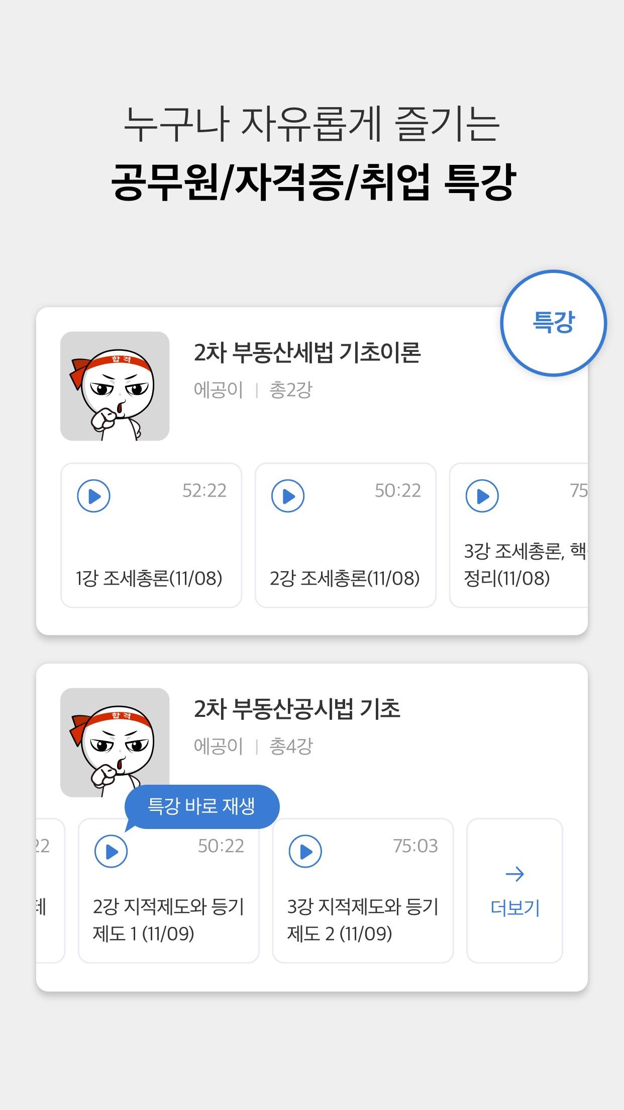 에듀윌 독한합격앱 Screenshot
