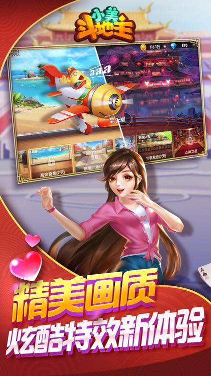 小美斗地主-姚记官方 screenshot-3