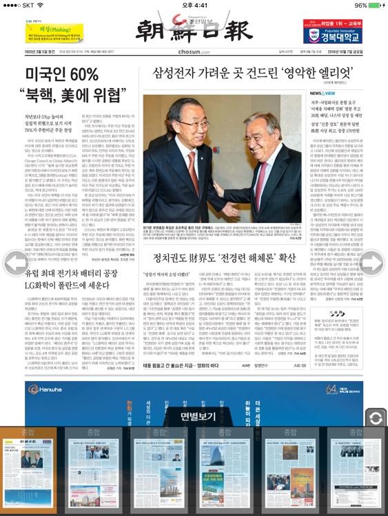 조선일보 for iPad screenshot-4