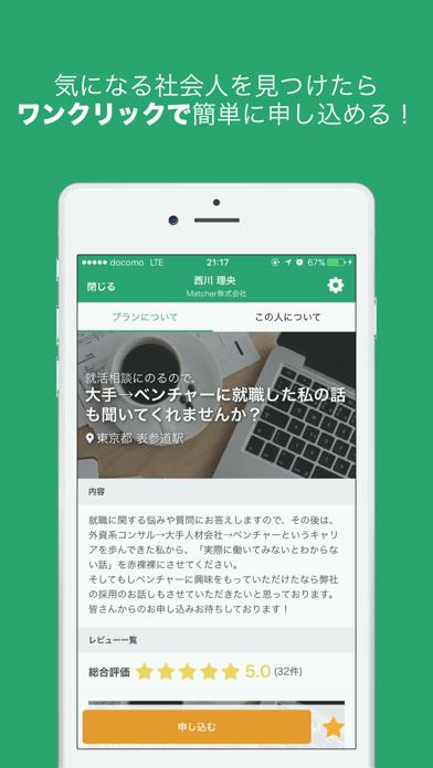 Matcher - 学生と社会人のOB訪問マッチングアプリのおすすめ画像3