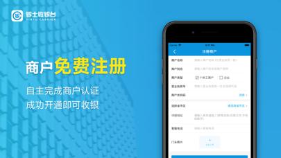 银土收银台-花呗分期支付收银神器 screenshot two