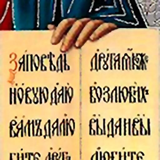 Библия на русском, церковно-славянском и греческом
