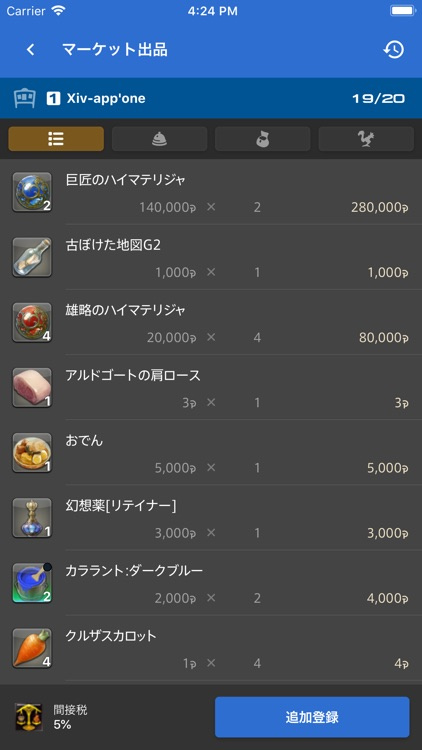 ファイナルファンタジーXIV コンパニオン screenshot-4