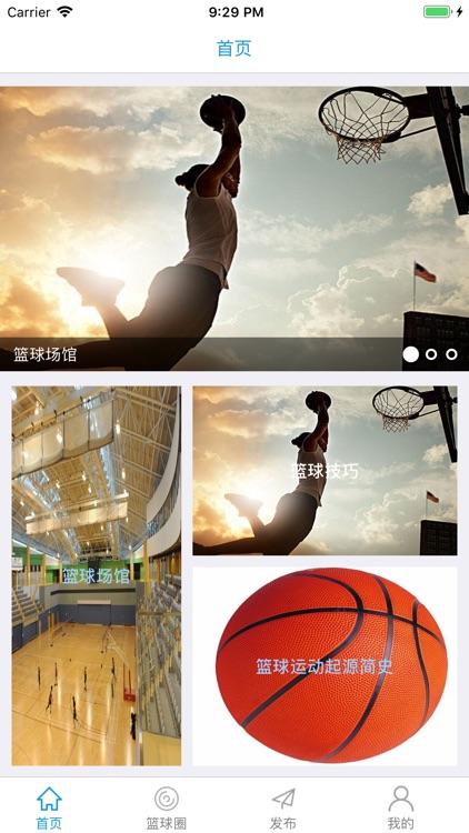 篮球圈子 screenshot-0
