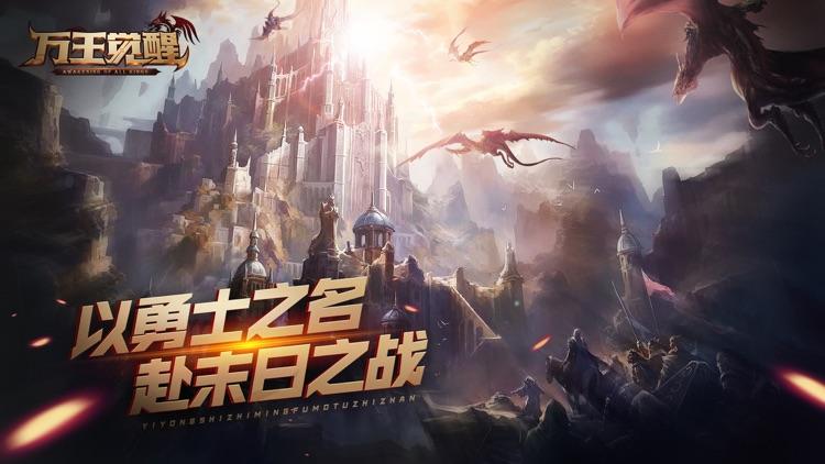 万王觉醒 screenshot-0
