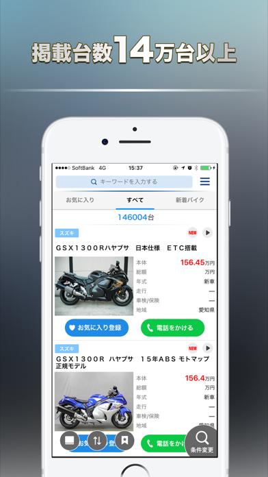 グーバイク情報