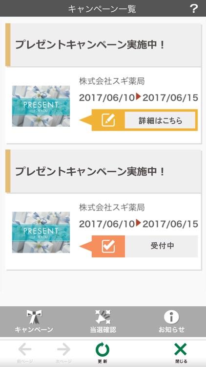 スギ薬局アプリ screenshot-4