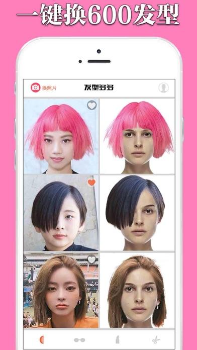 发型多多-发型设计与脸型搭配のおすすめ画像5