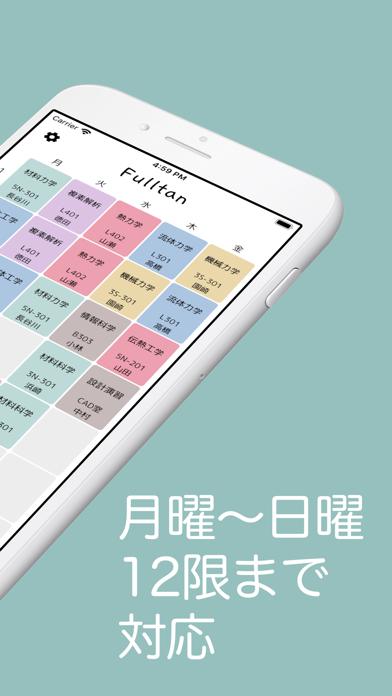 Fulltan - 時間割アプリのおすすめ画像2