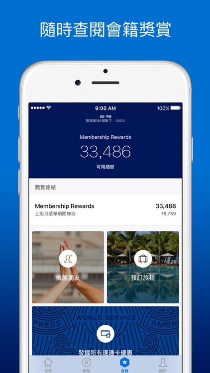 Amex Hong Kong screenshot-3